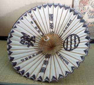 Japanese Traditional Paper Umbrella (Bangasa)